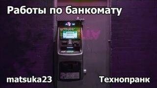 Работы по банкомату | Технопранк от Matsuka23